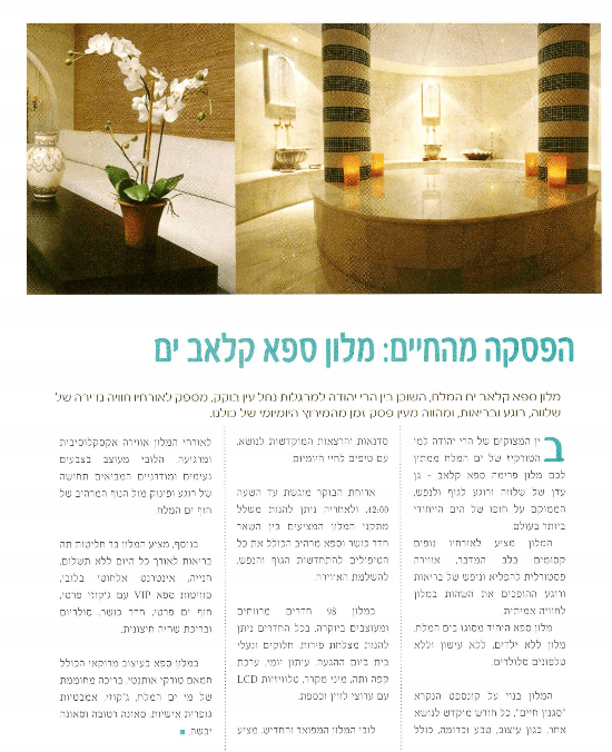 מגזין בסטייל