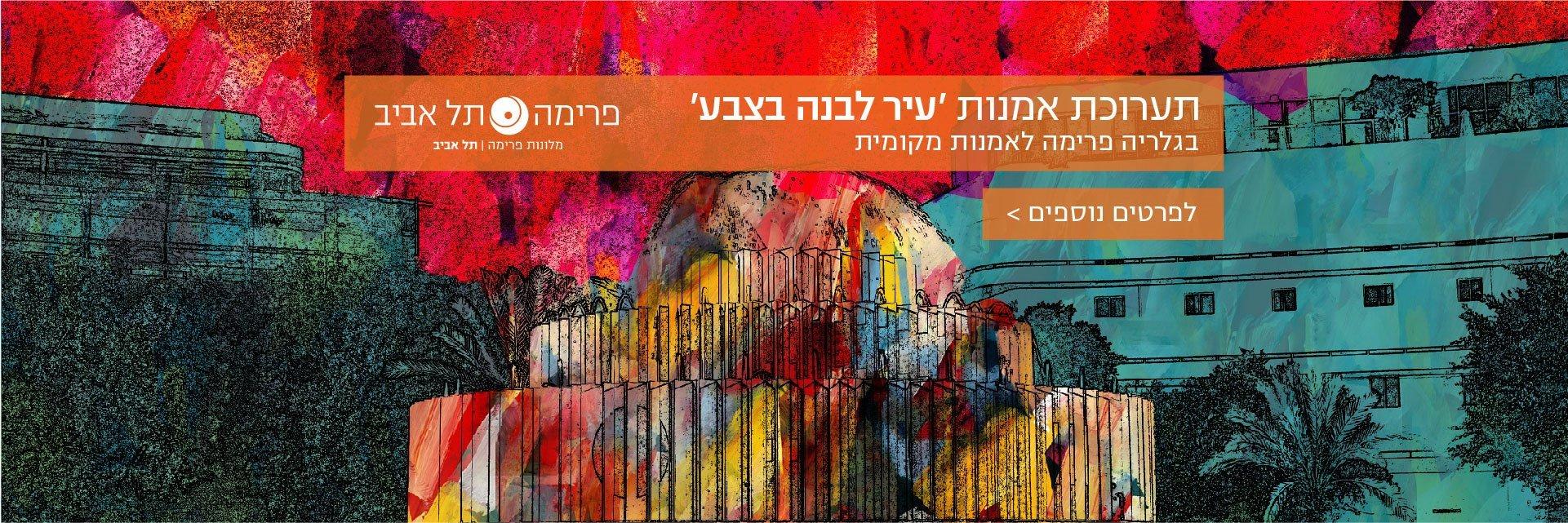 גלריה פרימה תל אביב