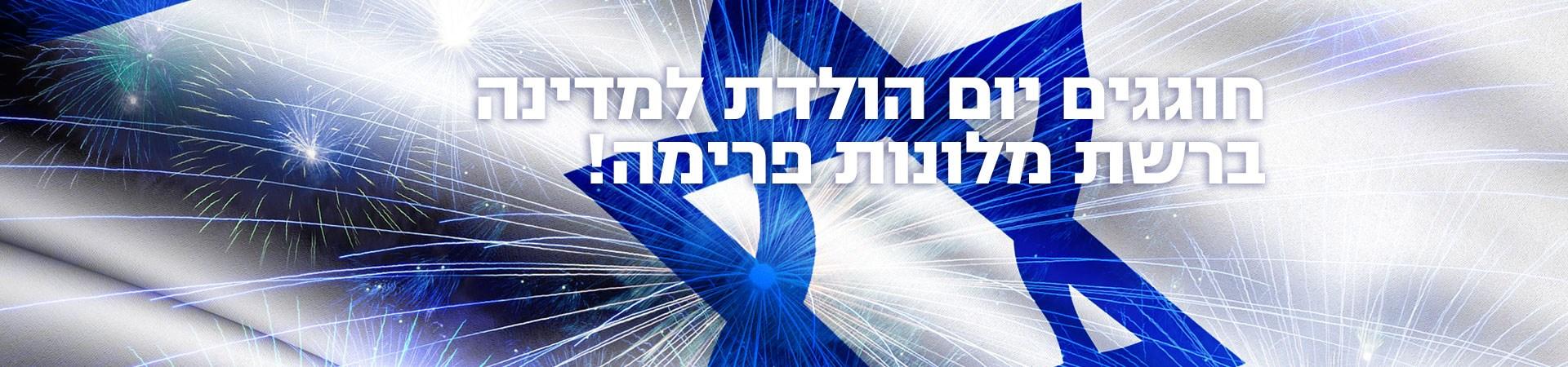 דילים ליום העצמאות