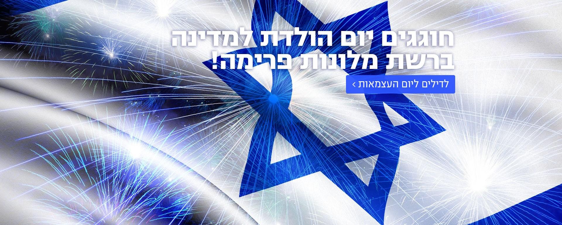 יום העצמאות