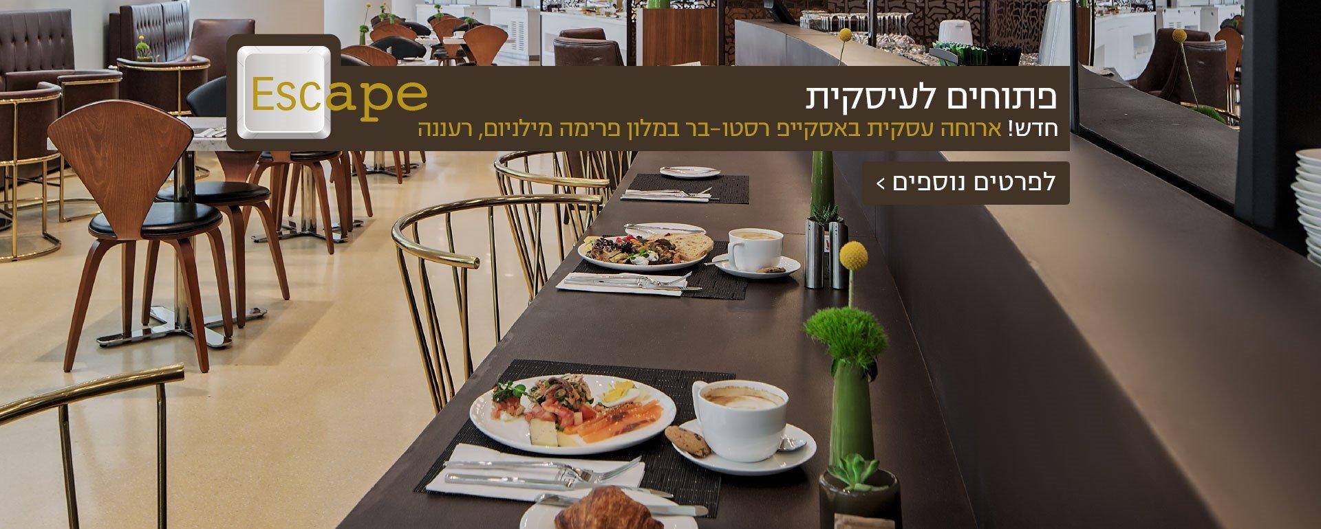 מסעדת אסקייפ רסטו - בר