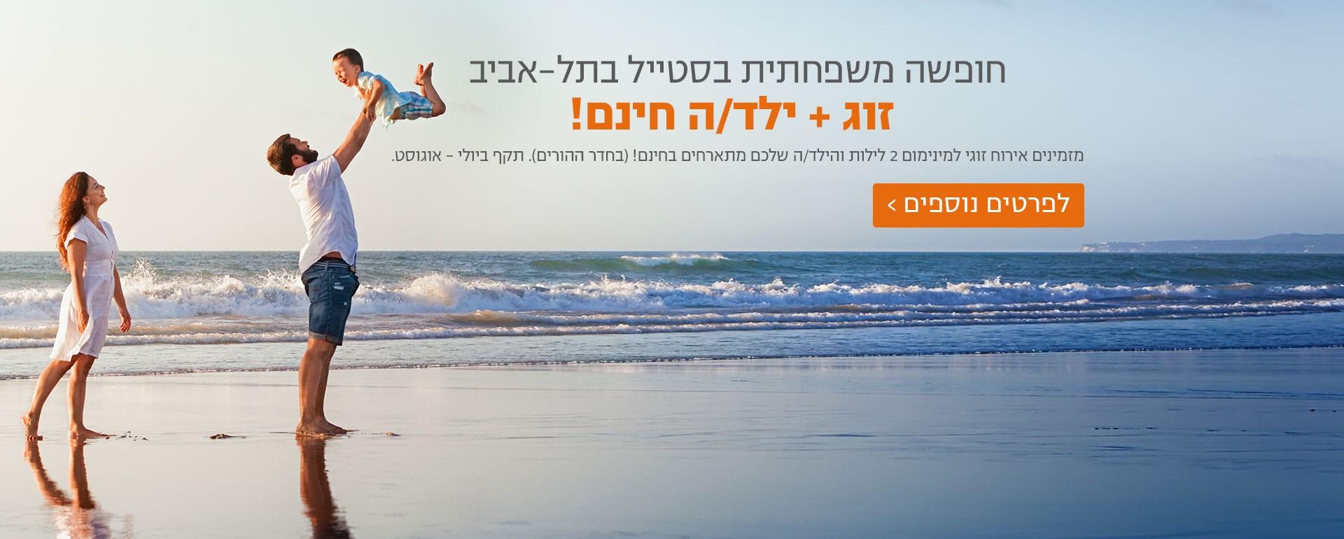 חופשה משפחתית סטייל תל אביב!