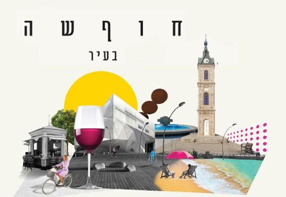חוףשה בתל אביב