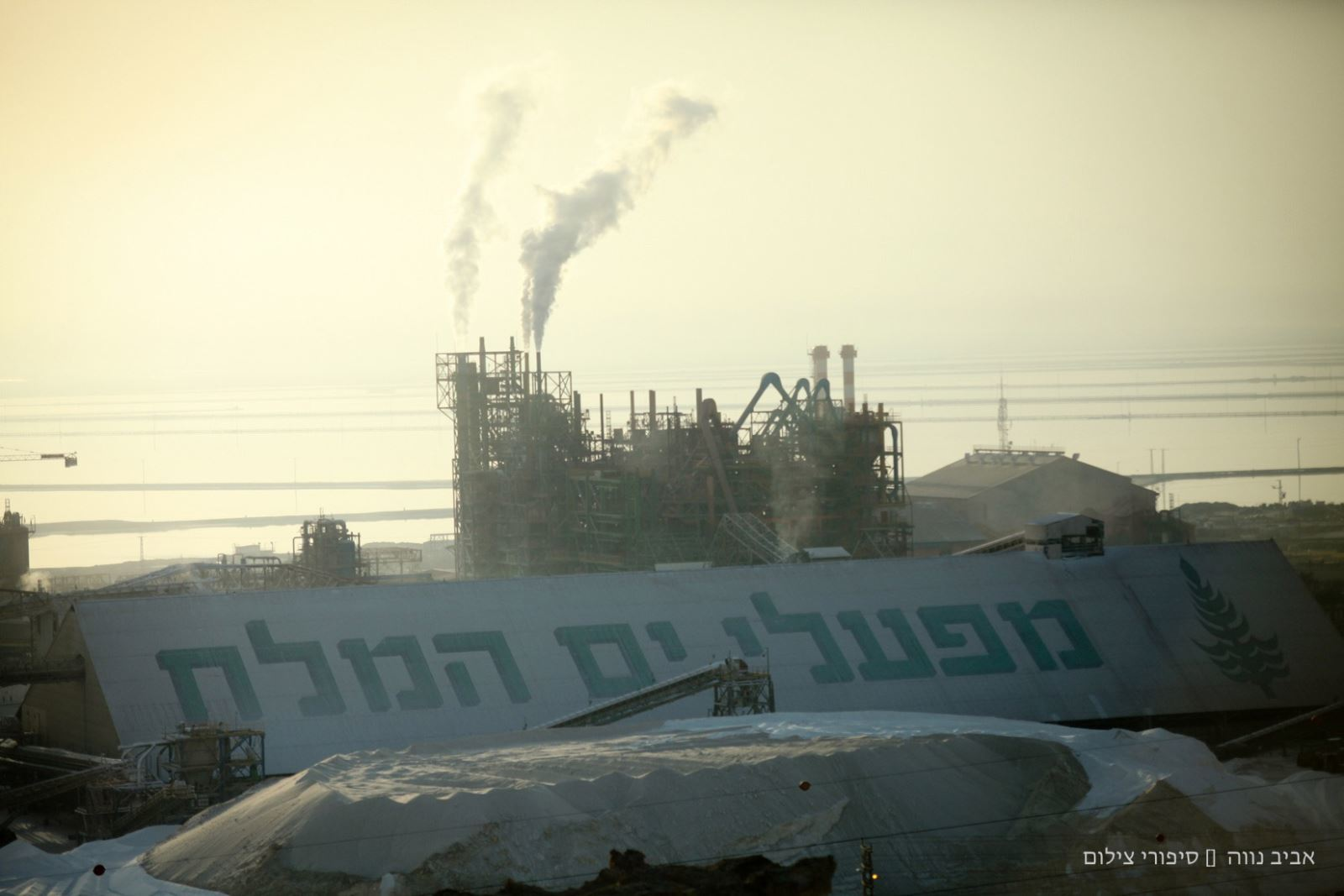 סיורים מודרכים למפעלי ים המלחים