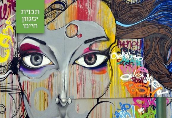 סופש אמנות רחוב וצילחות