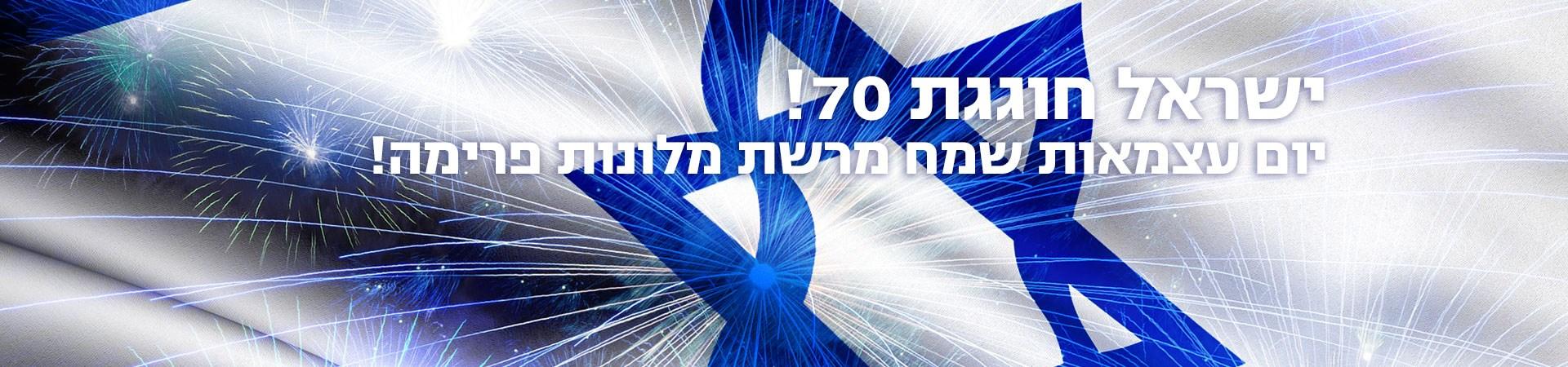 יום העצמאות ה-70 למדינה ישראל
