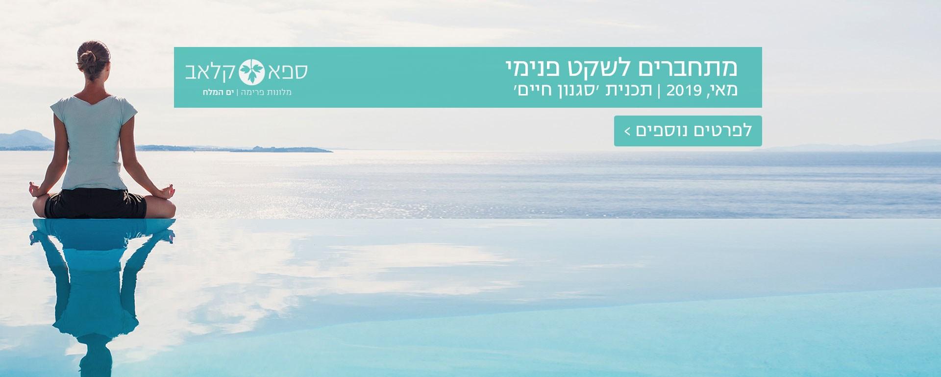 מאי 2019:  שקט פנימי מול הטורקיז של הים