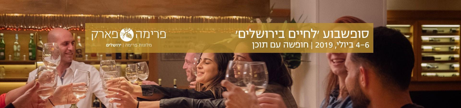 סופש לחיים בירושלים